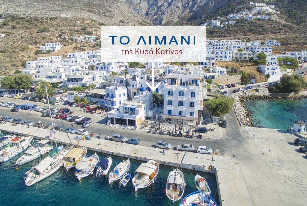 How to get here - To Limani tis kyria Katinas Amorgos Greece